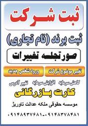 موسسه حقوقی ملکه عدالت تاوریژ به شماره ثبت2436 - 1