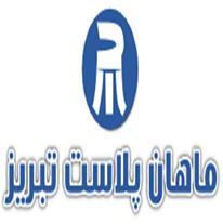 شرکت ماهان پلاست تبریز