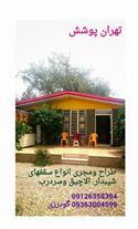 تهران پوشش. طراح و مجری سقفهای شیبدار.