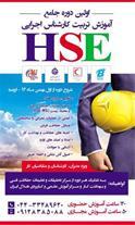 دوره جامع ایمنی، بهداشت و محیط زیست (HSE)