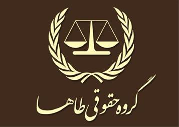 گروه حقوقی طاها - 1
