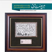 تندیس نقش برجسته دستخط مبارک امام رضا(ع)