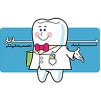 کلینیک دندانپزشکی دکتر مازیار