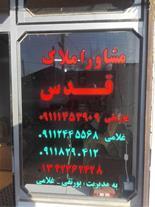 معرفی و خدمات مشاور املاک قدس لاهیجان