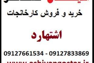 فروش کارخانه در فاز متفرقه شهرک صنعتی اشتهارد
