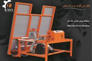 دستگاه پرس حرارتی شیشه(ماشین پرس حرارتی)کارن ماشین