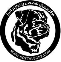 مرکز پرورش تخصصی روتوایلر البرز www.rottalborz.com