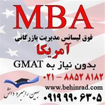 پذیرش MBA از آمریکا بدون نیاز به جی مت (GMAT) - 1