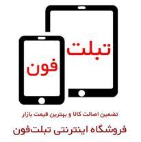 خرید و فروش اینترنتی گوشی موبایل و تبلت