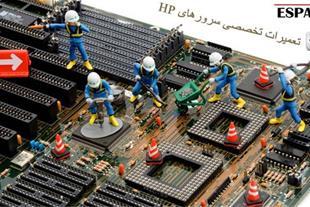 تعمیرات تخصصی سرورهای HP