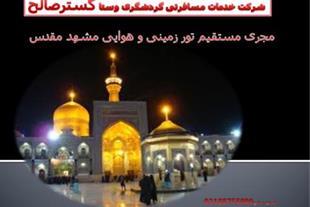 مجری مستقیم تور مشهد/همه روزه