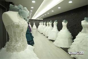 مزون عروس آریایی