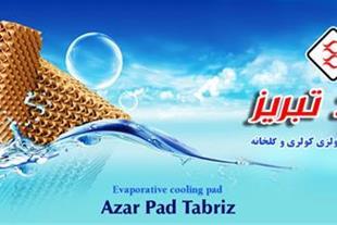 تولید کننده پد سلولزی آذر پد تبریز