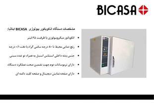 فروش انکوباتور میکرو بیولوژی ساخت ایتالیا bicasa
