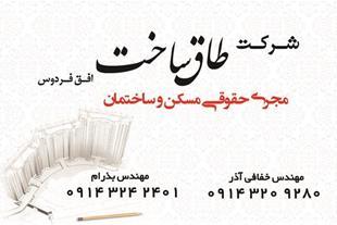 مجری حقوقی ساختمان در تبریز (آذربایجان شرقی)