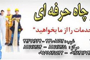 تخلیه چاه،لایروبی چاه و سپتک تهران،کرج 09199835533