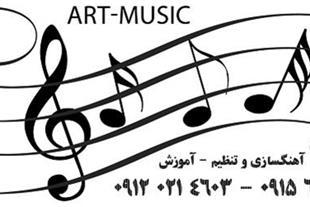 آهنگسازی،تنظیم آهنگ،میکس و مستر شمال تهران