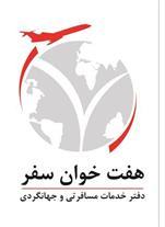 مجری تورهای ورودی به استان گلستان