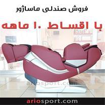 فروش صندلی ماساژور اقساطی