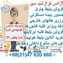 دفتر فروش بلیط هواپیمایی فلای دوبی