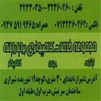 خدمات ارائه شده در مجموعه بردیا رایانه