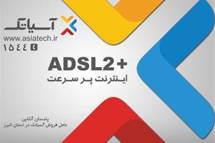 جشنواره زمستانی ADSL آسیاتک
