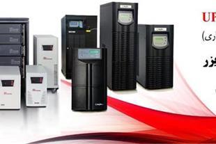 فروش و خدمات انواع یوپی اس UPS در استان البرز - 1