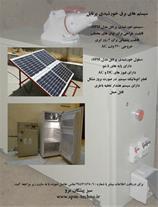 سیستم های برق خورشیدی