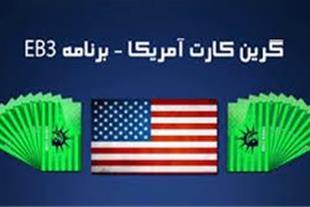 اخذ اقامت دایم امریکا