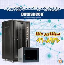 فروش و تعمیرات تخصصی انواع تجهیزات دیتاشین Datashe