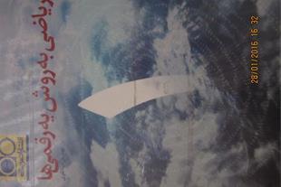 کتاب جامع کنکور(دست دوم) - 1