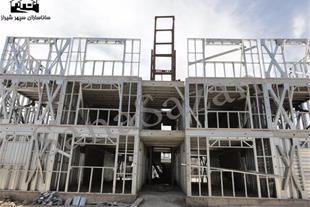 سازه LSF در شیراز