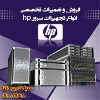 فروش و تعمیرات تخصصی انواع تجهیزات سرور HP