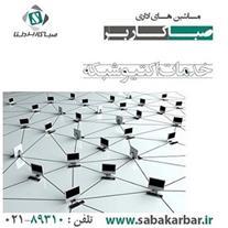 مرکز فروش تخصصی انواع تجهیزات اکتیو شبکه