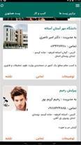 نر افزار شبکه اجتماعی آستان