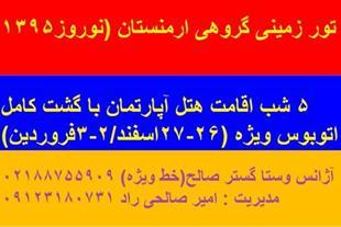 مجری تور باکو / نخجوان