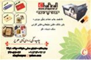 چاپ رنگی بر روی انواع فلش های تبلیغاتی فوری