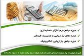 آموزش حسابداری به صورت کاملا عملی در شیراز