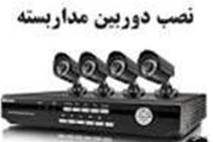 اموزش دوربین  مداربسته و سیستم امنیتی در شیراز