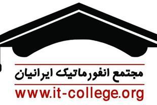 مرکز آموزش انفورماتیک ایرانیان