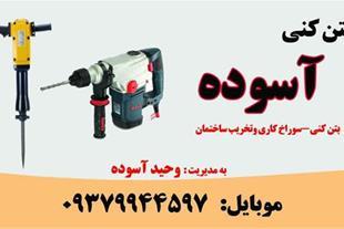 تخریب و بتن کنی در تبریز