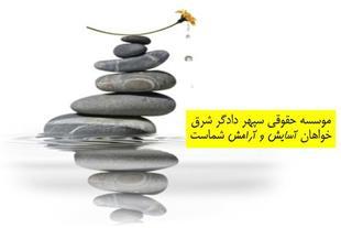 وکیل پایه یک و مشاوره حقوقی در مشهد - 1