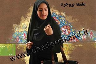 محصولات حجاب نیکزاد