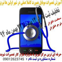 اموزش تخصصی تعمیرات موبایل در تبریز - 1