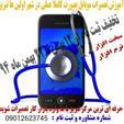 اموزش تخصصی تعمیرات موبایل در تبریز