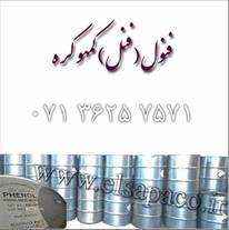 واردکننده و فروشنده فنول یا فنل کمهو کره