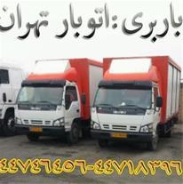 حمل اثاثیه منزل در فرمانیه