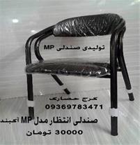 صندلی انتظار مدل MP ارزان قیمت