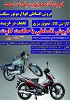 طرح واگذاری موتورسیکلت با حکمت کارت