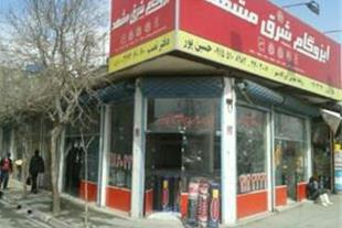 ایزوگام شرق مشهد